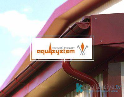 Водосточная система АкваСистем