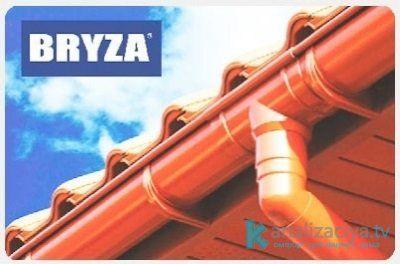 Водостоки Bryza (Бриза)